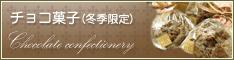 チョコ菓子(冬季限定)