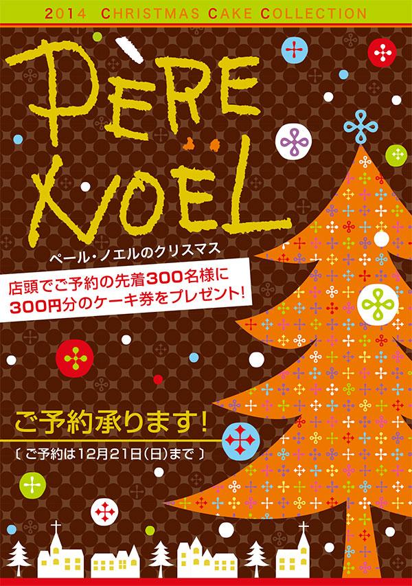 ペール・ノエルのクリスマスケーキ2014