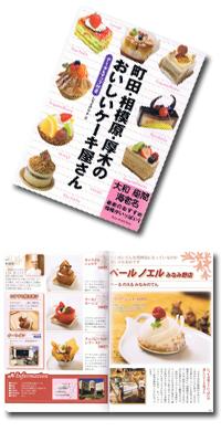 町田・相模原・厚木のおいしいケーキ屋さん